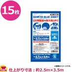 サンキョウプラテック サンキョウブルーシート 青 2.7×3.6m  15枚 BS-302736(送料無料、代引不可)