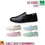 ミドリ安全 超耐滑作業靴 ハイグリップ H-100C 大(29・30cm)(代引OK)