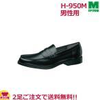 ミドリ安全 ハイグリップ ローファー 男性用 H-950M(23.5〜28・29cm)(代引OK)