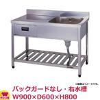 東 引出付一槽水切シンク HPOMC1-900R BG無 右水槽 W900 D600 H800(送料無料、代引不可)