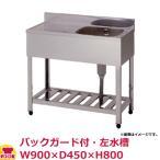 東製作所 一槽水切シンク KPM1-900L バックガード付 左水槽 W900×D450×H800(送料・決済手数料無料、代引不可)