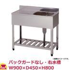 東 一槽水切シンク KPMC1-900R BG無 右水槽 W900 D450 H800(送料無料、代引不可)