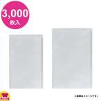 明和産商 BR-1420 H 140×200 3000枚入 真空包装・透明レトルト用三方袋(送料無料、代引不可)
