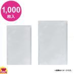 明和産商 B-2430 H 240×300 1000枚入 真空包装・セミレトルト用(110℃)三方袋(送料無料、代引不可)