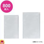明和産商 B-2843 H 280×430 800枚入 真空包装・セミレトルト用(110℃)三方袋(送料無料、代引不可)