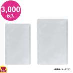 明和産商 R-1525 H 150×250 3000枚入 真空包装・レトルト用(120℃)三方袋(送料無料、代引不可)