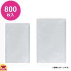 明和産商 R-3040 H 300×400 800枚入 真空包装・レトルト用(120℃)三方袋(送料無料、代引不可)