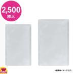 明和産商 RN-1727 H 170×270 2500枚入 真空包装・レトルト用(120℃)三方袋(送料無料、代引不可)