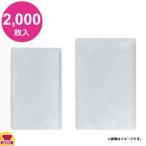 明和産商 RN-2027 H 200×270 2000枚入 真空包装・レトルト用(120℃)三方袋(送料無料、代引不可)