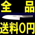 【送料無料】GLOBAL(グローバル包丁/GLOBAL包丁) 三徳(16cm) 【G-57】 / グローバルナイフシリーズ