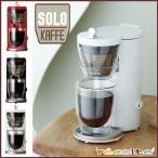 レコルト ソロカフェ ダブルウォールグラス付き コーヒーメーカー 送料無料