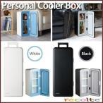 レコルト パーソナルクーラーボックス ペルチェ式ミニ冷蔵庫