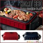 レコルト  ホームバーベキュー ホットプレート ベーシックセット BBQプレート・フラットプレート付き recolte HOME BBQ