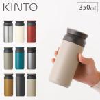 KINTO キントー トラベルタンブラー 350ml 全8色 マグボトル 保温 保冷 送料無料 あすつく
