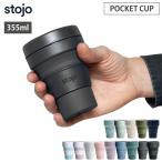 ストージョ stojo POCKET CUP 355ml 12oz ショート/トールサイズ 全6色 折り畳みコップ コーヒー 蓋付きタンブラー コーヒー