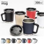 サーモマグ ダブルマグ 300ml 全5色 DM18-30 thermomug Double Mug