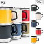 サーモマグ スタッキングマグ 300ml 全5色 ST17-30 thermomug Stacking Mug