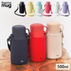 サーモマグ トリップボトル 500ml ストラップ コップ付き thermomug TRIP BOTTLE 水筒