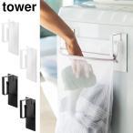 tower タワー マグネット洗濯ネットハンガー ホワイト ブラック 3621 3622  山崎実業 yamazaki 洗面所収納