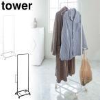 tower タワー ランドリーハンガーカート ホワイト ブラック 4719 4720 山崎実業 ランドリーラック 送料無料