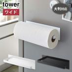 山崎実業 タワーシリーズ  マグネットキッチンペーパーホルダー タワー ワイド ホワイト 5216/ブラック 5217