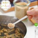 【ラッピング不可】◇料理のいろは 顆粒だしうまみのさじ加減スプーン◇【YJ2768】【1603017】