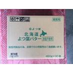 【@920】【よつ葉バター食塩不使用(無塩)450gx10個】〜賞味期限2020.2付近〜