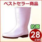 ハイグリップ長靴 HG2000N 28cm ピンク 男女兼用 滑り防止加工靴 食品工場用 水産業用 厨房用