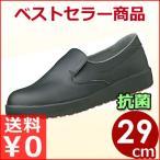 ハイグリップ作業靴 軽量 H-700N 29cm 黒 紐なし作業靴 スリッポンシューズ 滑り防止加工靴 食品工場用 水産業用 厨房用