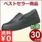 ハイグリップ作業靴 軽量 H-700N 30cm 黒 紐なし作業靴 スリッポンシューズ 滑り防止加工靴 食品工場用 水産業用 厨房用