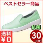 ハイグリップ作業靴 軽量 H-700N 30cm グリーン 紐なし作業靴 スリッポンシューズ 滑り防止加工靴 食品工場用 水産業用 厨房用