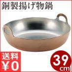 MT 銅製揚げ物鍋 39cm 天ぷら鍋 揚げ鍋 てんぷら鍋 フライ鍋 コロッケ 銅鍋 業務用 本格派 ガス用