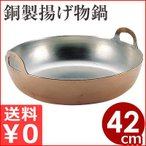 MT 銅製揚げ物鍋 42cm 天ぷら鍋 揚げ鍋 てんぷら鍋 フライ鍋 コロッケ 銅鍋 業務用 本格派 ガス用