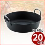 天ぷら鍋 IH対応 20cm 揚げ物鍋 鉄 (板厚3.2mm) MT