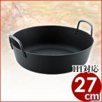 天ぷら鍋 IH対応 27cm 揚げ物鍋 鉄 (板厚3.2mm) MT