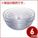 アンプボール Φ6cm 強化ガラスボール フランス製 重ね収納できます 強化ガラス製ボール 家庭用・業務用ボール