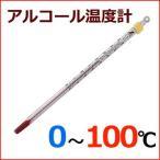 ミニ アルコール 棒状温度計 0〜100℃ 15cm H-4S 計測 測定 シンプル 定番 理科 温度測定 研究用