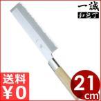 一誠 薄刃包丁 210mm 白鋼