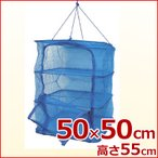 B型 万能干しカゴ 3段 50×50×h55cm(U型) 干物 一夜干し 乾燥 天日干し 保存食 ネット