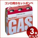 イワタニ カセットコンロ用ガス 3本組 CB-250-OR 卓上コンロ ガスコンロ 鍋料理 カートリッジ 詰替え 取替え 燃料