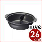 MTI アルミ 二味(ふたあじ)なべ 26cm 卓上用2槽鍋 中仕切り鍋 IH対応