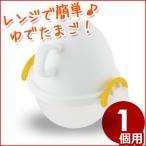 レンジで簡単! ゆで卵メーカー ezegg 電子レンジ専用 ゆで卵調理器 1個用 ホワイト 白 キッチンツール