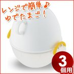 レンジで簡単! ゆで卵メーカー ezegg 電子レンジ専用 ゆで卵調理器 3個用 ホワイト 白 キッチンツール