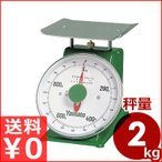 ヤマト 上皿自動秤(はかり) 中型 秤量2kg SM-2 取引証明用に使える検定合格品 上皿はかり