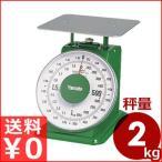 ヤマト 上皿自動秤(はかり) 平皿付き普及型 秤量2kg SDX-2 取引証明用に使える検定合格品 上皿はかり