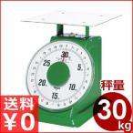 ヤマト 上皿自動秤(はかり) 平皿付き特大型 秤量30kg SD-30 取引証明用に使える検定合格品 上皿はかり