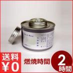チェーフィング用固形燃料 ウィックヒート 2時間燃焼タイプ ST-2(24ヶ入) ジエチレングリコール使用