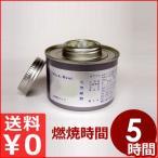 チェーフィング用固形燃料 ウィックヒート 5時間燃焼タイプ ST-5(24ヶ入) ジエチレングリコール使用