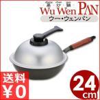ウー・ウェン・パンプラス 24cm WPL24 安い