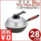 ウー・ウェン・パンプラス 28cm WPL28 内面テフロン加工 軽量&マルチに使えるフライパン 鍋にも蒸し器にもなるフライパン アルミ ガス用